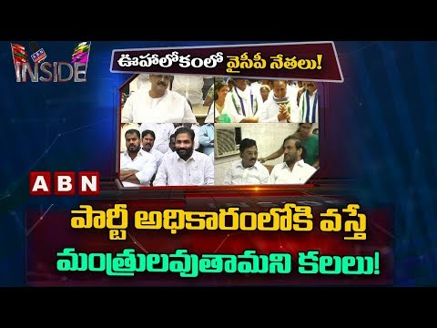 Expectations high in YSRCP Leaders on Minister Posts | Inside