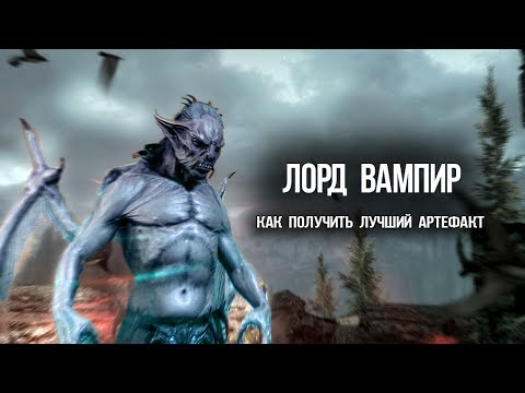 Skyrim ЛУЧШИЙ АРТЕФАКТ ДЛЯ ЛОРДА ВАМПИРА
