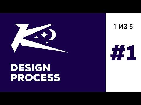 Дизайн Процесс #1 / ЛОГОТИП   Идея [1 из 5]