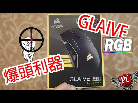 PC PARTY 電競543 Corsair 海盜船 Gaming GLAIVE RGB FPS射擊專用 電競滑鼠