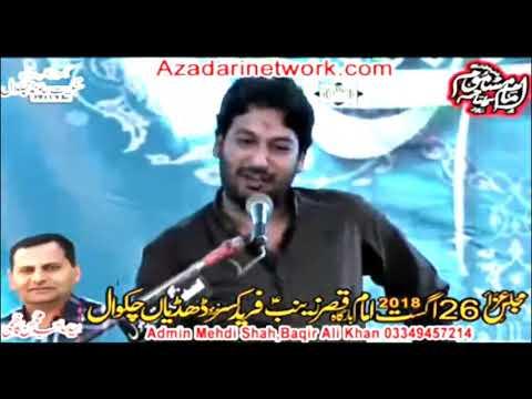 Zakir Ali Imran || Majlis 26 Aug 2018 Fareed Kasar Chakwal ||