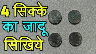 4 सिक्के क जादू सीखे || coin matrix magic tricks in hindi
