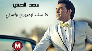 بالفيديو- سعد الصغير يرد على اتهامات الراقصة شمس ويعتذر للجميع