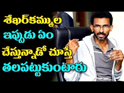 Sekhar Kammula Upcoming Movie With Vikram Son | Fidaa | Tollywood | Sri Reddy | Top Telugu Media