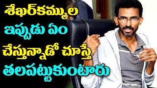 Sekhar Kammula Upcoming Movie With Vikram Son