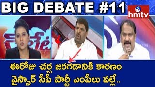 BIG Debate On Galla Jayadev Speech In Loksabha | Telugu  News | hmtv