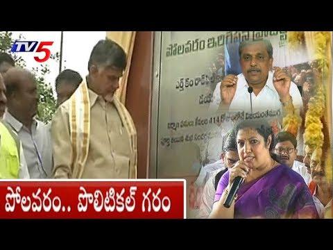 అమరావతి,పోలవరం చుట్టే ఏపీ రాజకీయాలు | TDP Vs Opposition Parties Over Polavaram Project | TV5 News