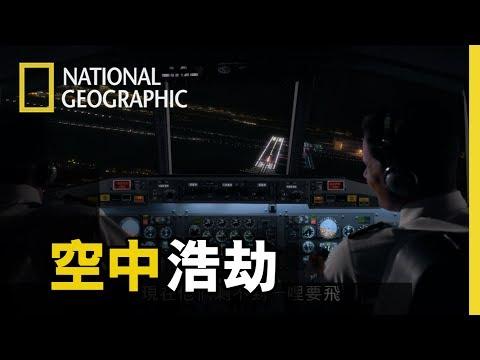 【空中浩劫】澎湖空難-復興航空222號班機