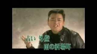 雨の酒場町 ( 北川大介 ) cover : bambino