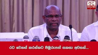 Mahesh Senanayake says his policy statement has been completed