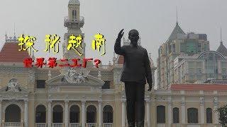 中国小夫妻,探秘越南西贡!看看中南之虎有多厉害!