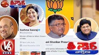 BJP Leaders Removed Chowkidar In Front Of Their Name In Twitter Account   Teenmaar News