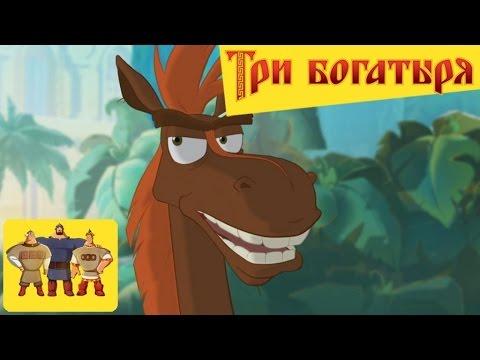 Три богатыря - Конь Юлий (лучшее)