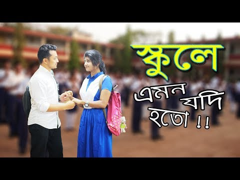High School Life | College Ground | Funny Story | Prank King | Student Life | Schoole Amon Jodi Hoto
