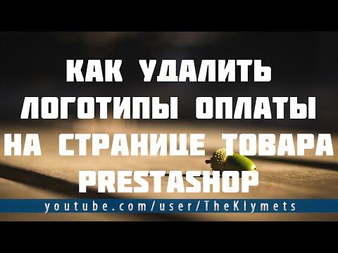 Как удалить логотипы оплаты на странице товара PrestaShop
