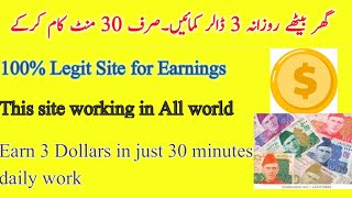 EARN 3$ in just 30 minutes work daily | Legit site for all world | 30 सेकंड में 3 डॉलर कमाएँ