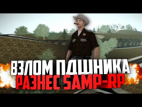 ВЗЛОМАЛ ГЛАВУ SWAT - РАЗНЕС SAMP-RP!
