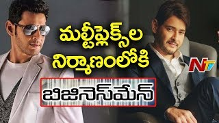 Mahesh Babu Enters into Multiplex Business in Telangana | AMB Cinemas | Box Office | NTV