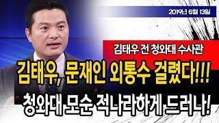 김태우, 문재인 정권 외통수 걸렸다!!! (김태우 수사관) / 신의한수
