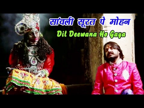 सांवली सूरत पे मोहन Dil Deewana Ho Gaya || Pappu Sharma Khatu Wale || Top Khatu Shyam Bhajan 2016