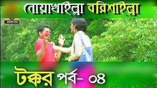 Tokkor(টক্কর) Episode- 04।। New bangla comedy drama 2017।। Ground zero