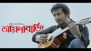 Ei shohor Amar (এই শহর আমার) by Arnob - From movie Aynabaji