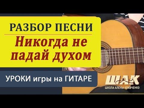 """Обучение игре на гитаре. Видеоразбор песни  """"Никогда не падай духом"""" Т. Муцураев."""