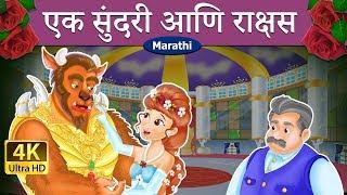 सुंदरी आणि राक्षसाची   Beauty and Beast in Marathi   Marathi Goshti  गोष्टी  Marathi Fairy Tales