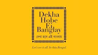 Dekha Hobe Ei Banglay