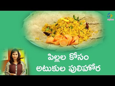 Atukula Pulihora | Mommy's Kitchen | 08th October 2018 | Full Episode | ETV Abhiruchi