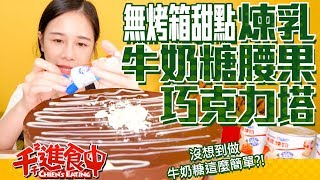 【Chien-Chien is eating】Challenge making chocolate tart with condensed milk caramel and cashew