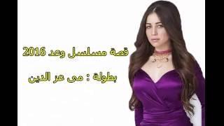 قصة مسلسل وعد بطولة مى عز الدين