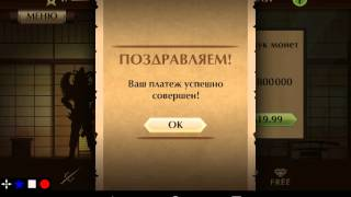 Чит, Автокликер для Shadow Fight 2 [Android]