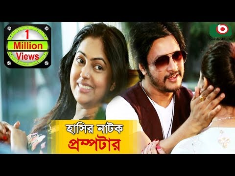 Eid Special Romantic & Funny  Natok 2016 | Prompter | Ft- Nipun, Emon, Dr.Ezaz