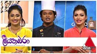 Liyathambara Sirasa TV | 11th April 2019