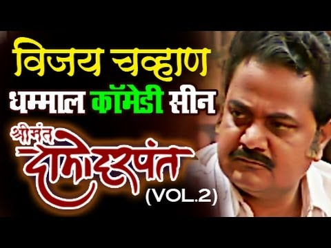 Vijay Chavan Comedy - Shrimant Damodar Pant  Jukebox 22