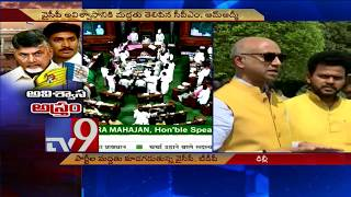 BJP murders democracy || TDP MP Galla Jaidev