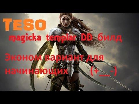 The Elder Scrolls Online - PVE Magicka Templar DD. Эконом DPS Билд.# 102