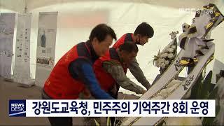 강원도교육청, 민주주의 기억주간 8회 운영