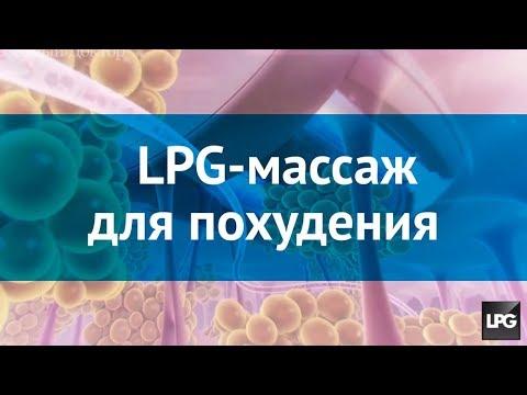 LPG массаж на аппарате Cellu M6 Integral