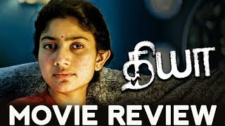 Diya (Karu) Movie Review by Praveena | Sai Pallavi, AL Vijay, Veronika Arora