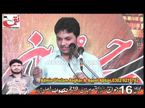 Zakir Syed Shawal Haider  Naqvi 16 June 2019 Majlis e Aza 210 R B Lakhwana Faisalabad