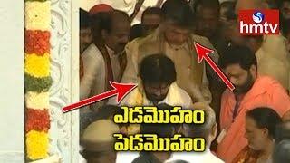 ఎదురుపడినా పలకరించుకోని చంద్రబాబు , పవన్..! Venkateswara Swamy  Idol Induction Ceremony   hmtv
