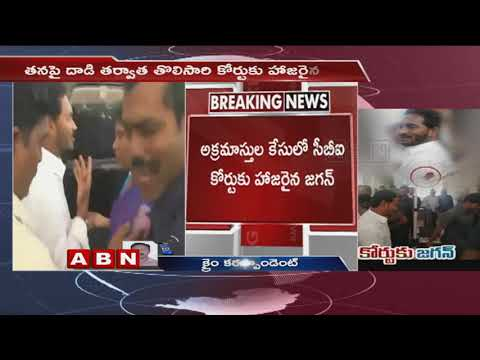 YS Jagan Attends CBI Court After Vizag Airport Incident | Updates
