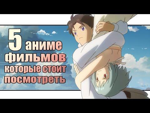 5 полнометражных аниме фильмов, которые стоит посмотреть #3