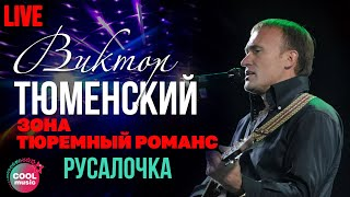 Виктор Тюменский - Русалочка