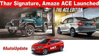 Thar Signature Edition, Amaze Ace Edition & Tigor XMA, XZA+ Launched 🔥Aayush ssm