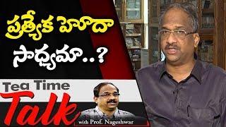 ప్రత్యేక హోదా సాధ్యమా? | Tea Time Talk With Prof Nageshwar | Sowjanya | Season#1 | Episode#15
