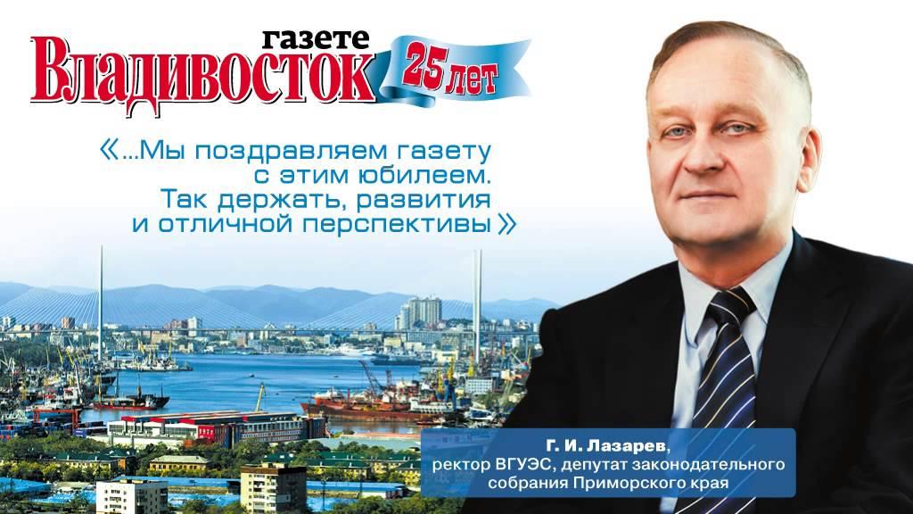Владивосток поздравление