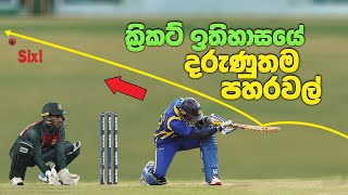 Top 10 Most Amazing Shots In Cricket